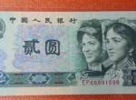 第四套人民币2元的存世量 第四套人民币2元的投资分析