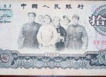 第三套人民币10元价格  第三套10元人民币收藏分析