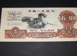 第三套人民币五元价格 第三套人民币五元图片及介绍