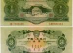 第二套三元人民币价格 图片介绍