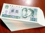80版2元人民币单张价格 有升值空间吗
