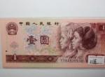 1990年1元人民币值优德 适合收藏吗