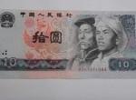1980版10元人民币现值多少 行情如何