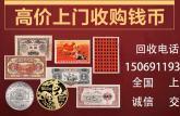 长春市邮币卡交易市场   长春高价回收钱币