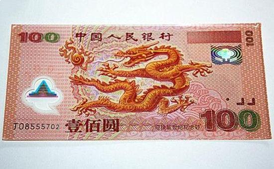 迎接新世纪纪念钞的投资价值  最新价格