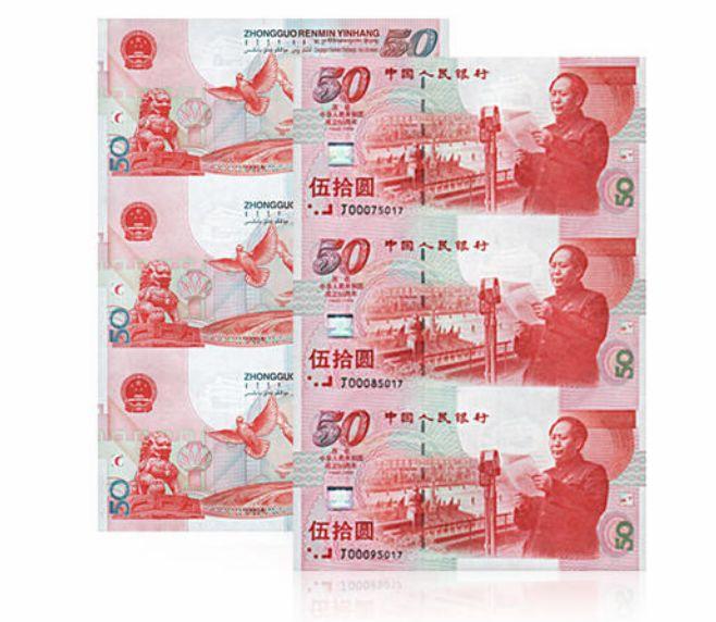 建国钞三连体价格 建国钞三连体价值分析
