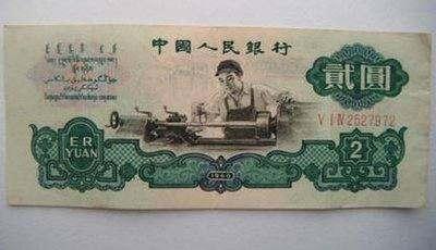 1960年2元的收藏价值  市场分析