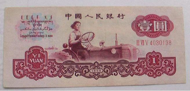 60版1角纸币值多少钱 值不值得收藏