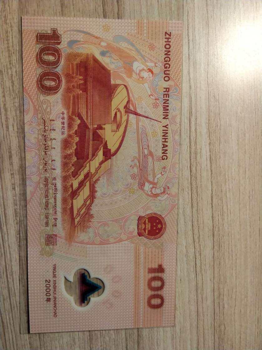 千禧龙钞值多少钱   千禧龙钞的收藏价值