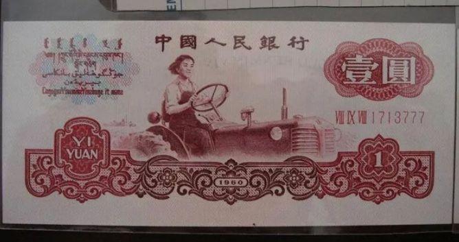女拖拉机手1元最新价格 收藏价值分析
