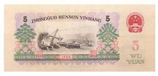 1960年5元值多少钱  1960年5元版本