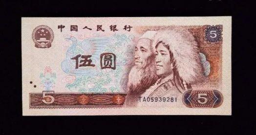 80版5元人民币价格单张 80版5元值多少