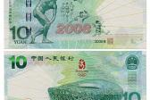 北京奥运纪念钞最新价格   奥运纪念钞的收藏价值