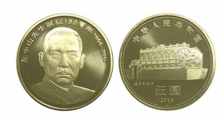 5元孙中山纪念币最新价格 收藏价值分析