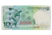 北京奥运钞现在值多少钱  北京奥运钞有收藏价值吗?