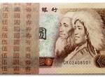 5元80版的人民币价格 怎么鉴别真假