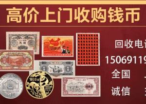 温州市纸币交易市场  高价回收纸币
