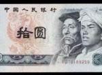1980年10元补号价格 1980年10元补号大全