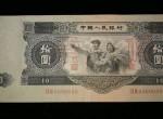 1953年10元价格 怎么鉴别真假