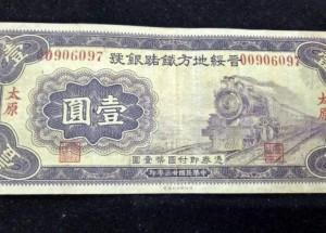 太原市纸币交易市场 高价回收纸币