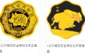 2007中国丁亥(猪)年金银纪念币1公斤梅花形金质纪念币