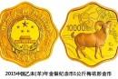 2015中国乙未(羊)年金银纪念币1公斤梅花形金质纪念币