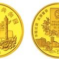 香港回归祖国金银纪念币(第2组)5盎司圆形金质纪念币