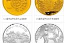 武陵源金銀紀念幣回收價格