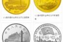 香港回归金银币价格