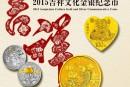 回收2015吉祥文化金銀紀念幣