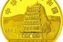 中國石窟藝術(敦煌)金銀紀念幣5盎司金質紀念幣