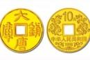 回收1998年1/10盎司大唐镇库金币