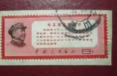 文13毛主席最新指示邮票