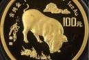 回收1995豬年金銀紀念幣