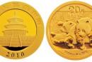 2010年版熊猫金银纪念币价格