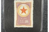 M2 紫军邮票 M2 紫军邮票价格收藏价值
