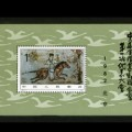 J85一邮联小型张邮票 价格及图片大全