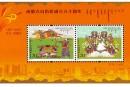 Nov-07内蒙古自治区成立六十周年(小全张)