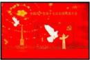 2007-29中国共产党第十七次全国代表大会(小型张)