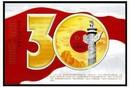 2008-28改革開放三十周年小型張