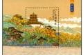 Oct-08頤和園小型張 小型張郵票