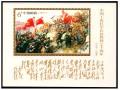 2006-25红军长征胜利七十周年(小型张)