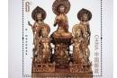 2013-14金铜佛造像小型张 价格收藏