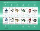 第29届奥林匹克运动会--运动项目(一)不干胶小版票 投资收藏