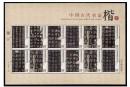 中國古代書法--楷書小版 價格收藏價值