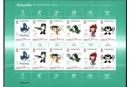 第29届奥林匹克运动会--运动项目(二)不干胶小版 价格介绍