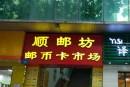 广州钱币交易中心收购 广州钱币收购价格表