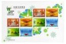 中国与世博会小版 价格及投资价值