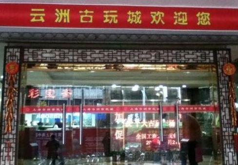 上海旧钱币回收地点 上海旧钱币回收市场价格表