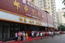 北京马甸邮币卡市场 地址营业时间